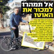 באין שבילי אופניים בכפר סבא אל תמהרו למכור את האוטו